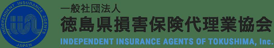 一般社団法人 徳島県損害保険代理業協会