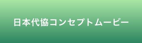 日本代協コンセプトムービー
